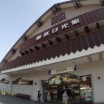 日光-東武日光駅の外観