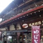 日光-神橋(バス停)前のおみやげ屋