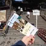 日光-日光東照宮のチケット