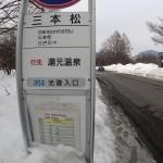 三本松バス停(湯元温泉ゆき)