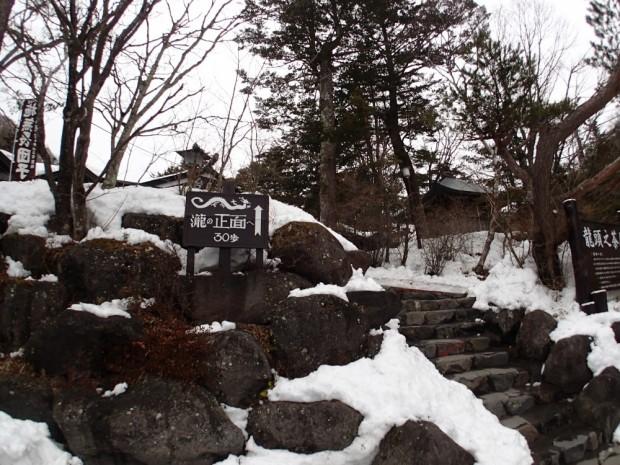 竜頭の滝入り口