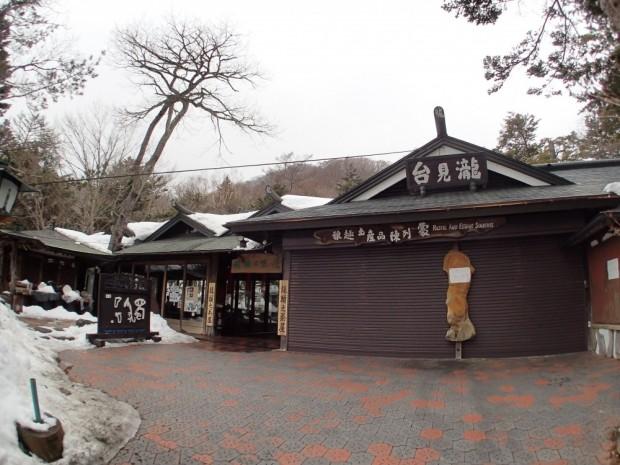 竜頭の滝にある茶屋