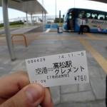 高松行きバス切符
