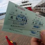 男木島行き切符