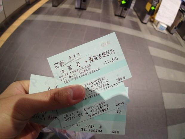 サンライズ瀬戸の切符