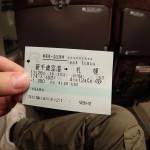 札幌行き切符