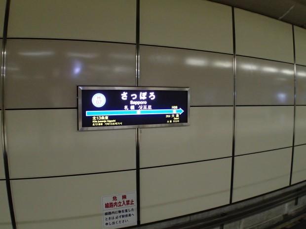 地下鉄さっぽろ駅