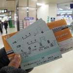 函館行き切符