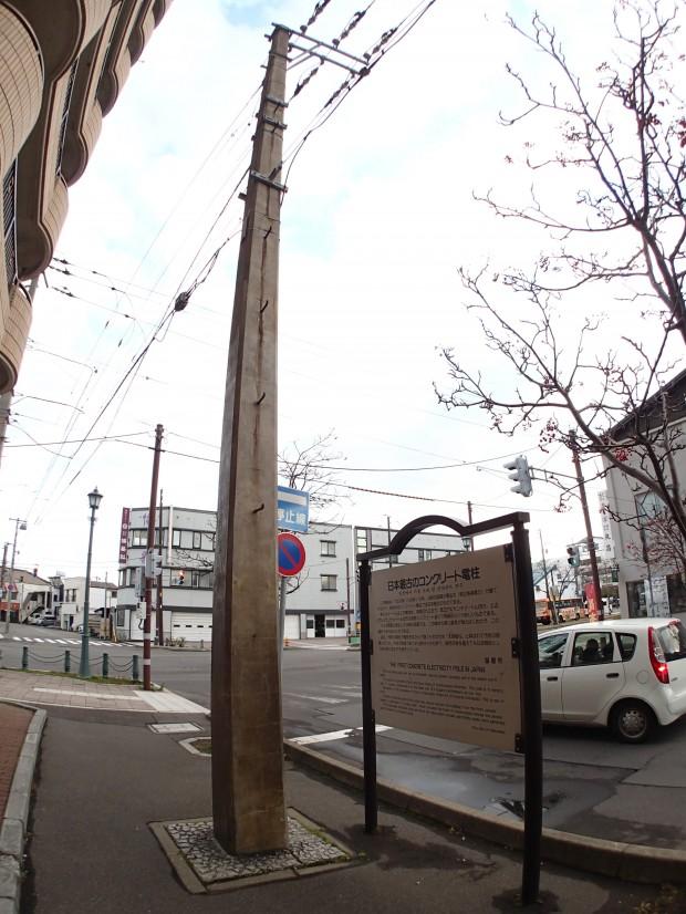 コンクリートの電柱