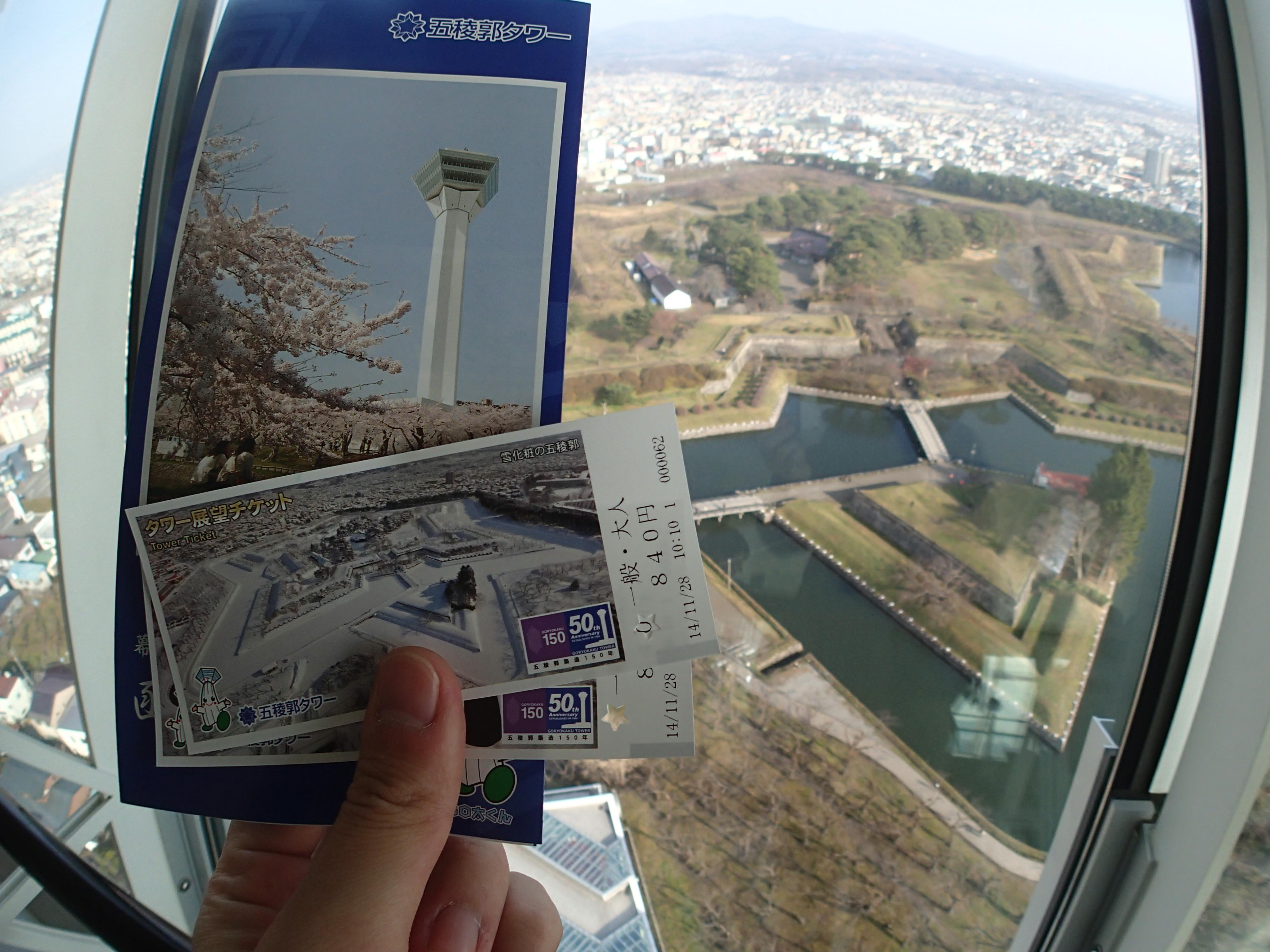 タワーのチケットと共に