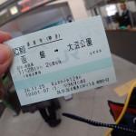 大沼公園行き切符