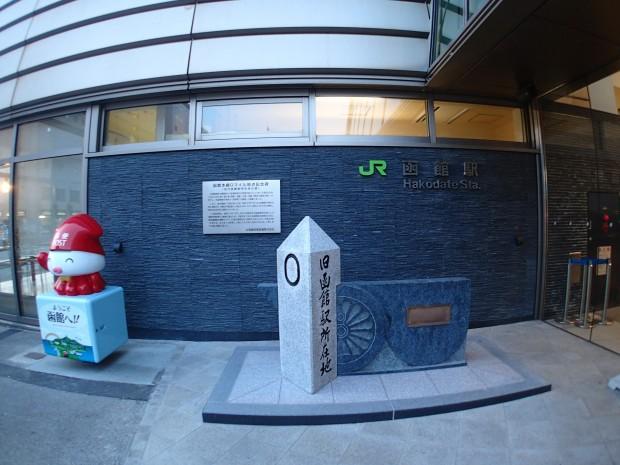函館駅の脇