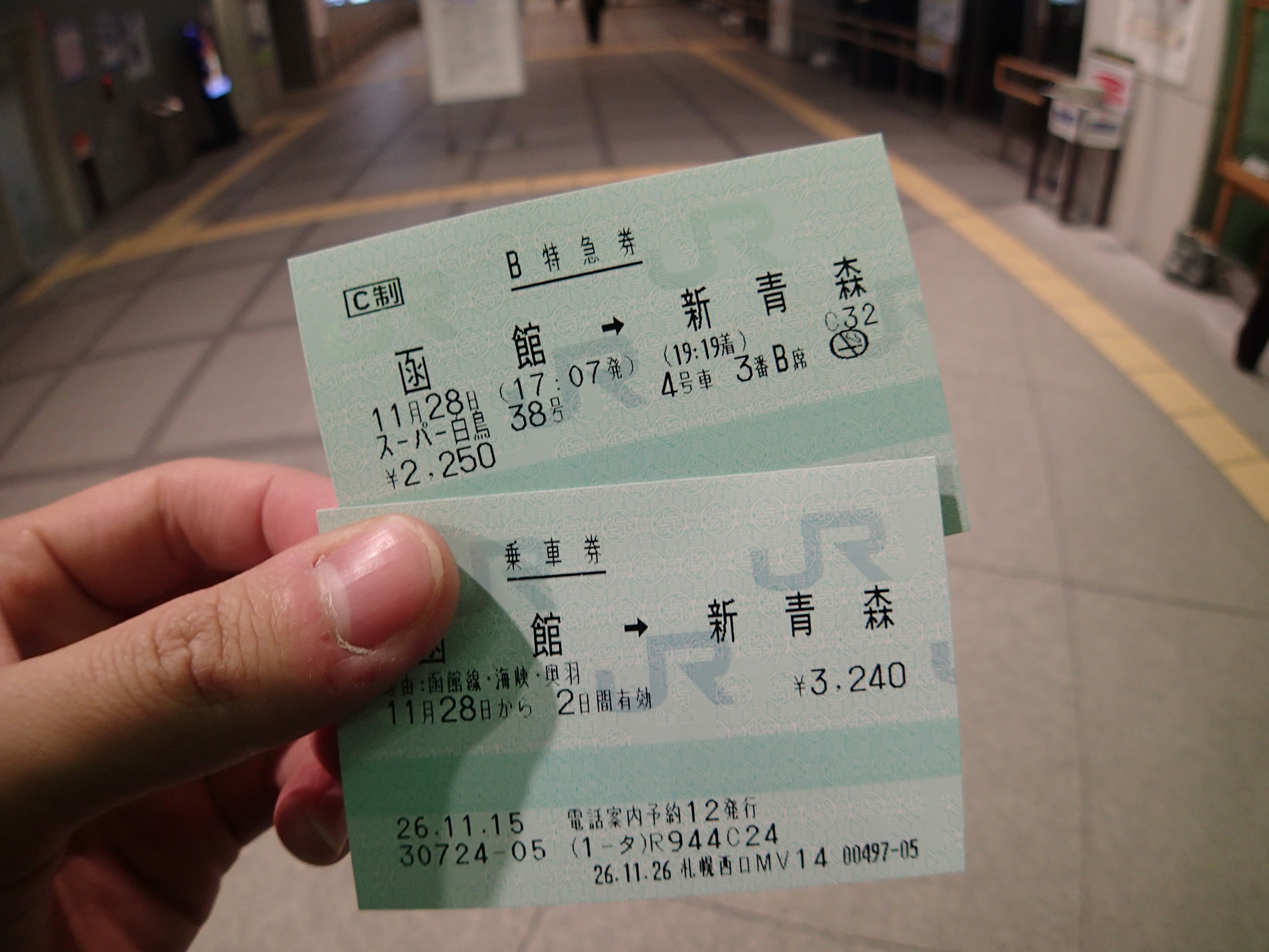 新青森行き切符